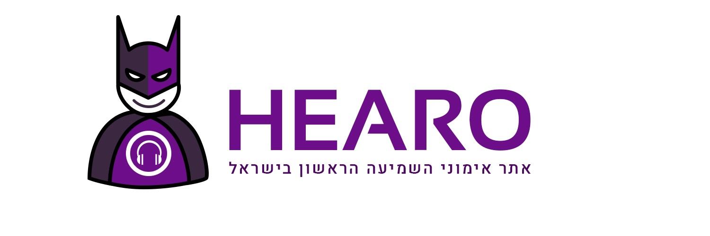 אתר Hearo לאימוני שמיעה בעברית